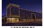 梅溪湖国际酒店