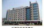 长沙宇庭商务酒店